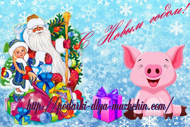 Открытки с новым годом свиньи 2019. Новогодние открытки.